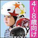 [ママ割エントリでポイント5倍]ヘルメット 子供用[送料無料]ストライダー 自転車用ヘルメットOGKカブト FR-KIDSキッズ 幼児 小学生4歳〜8歳(頭囲4...
