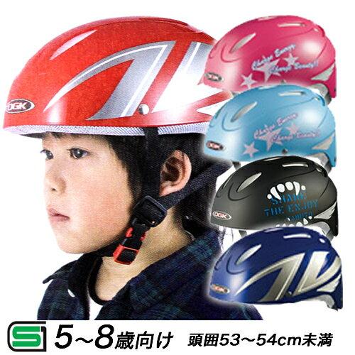 エントリーで全品ポイント10倍以上 ヘルメット 子供用[送料無料]自転車用ヘルメットOGKカブト KIDS-X8幼児 キッズ 幼児 小学生 5歳〜8歳(頭囲53〜54cm)子供用自転車ヘルメットチャイルドシート子供乗せ自転車 子供自転車 子供用一輪車 キッズバイクに