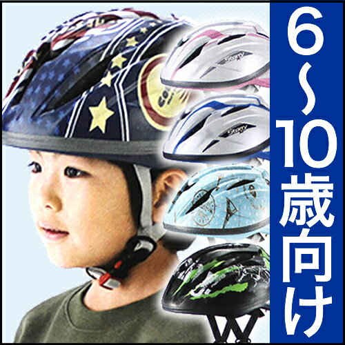 ママ割エントリー全商品ポイント5倍ヘルメット 子供用[送料無料]自転車用ヘルメットOGKカブト STARRY スターリーキッズ 幼児 小学生 6歳〜10歳(頭囲54〜56cm)子供用自転車ヘルメットクリスマスプレゼントの子供自転車 子供用一輪車 キッズバイクに