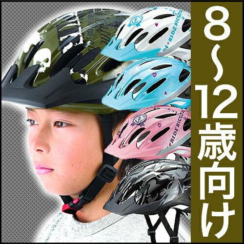 ママ割エントリー全商品ポイント5倍送料無料 ヘルメット 子供用自転車用ヘルメットOGKカブト WR-Jキッズ ジュニア 小学生 8歳〜12歳(頭囲56〜58cm)子供用自転車ヘルメット キッズバイク ローラースケート スケートボード プレゼント 子供自転車 子供用一輪車