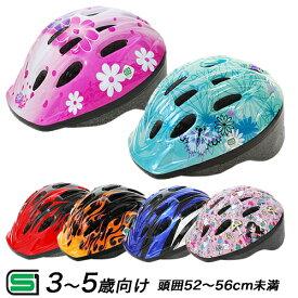 ヘルメット 子供用自転車用ヘルメットPALMY P-MV12キッズ 幼児 3歳〜5歳(頭囲52〜56cm)子供用自転車ヘルメット子供用自転車 チャイルドシート子供乗せ自転車 キッズバイク 一輪車には子供ヘルメットを着用