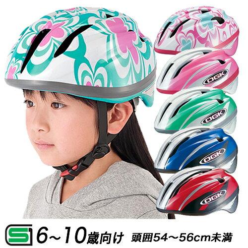 [ママ割エントリーでポイント5倍][送料無料]ヘルメット 子供用自転車用ヘルメットOGKカブト J-CULES 2 ジェイクレス2キッズ ジュニア 小学生 6歳〜10歳(頭囲54〜56cm)子供用自転車ヘルメットクリスマスプレゼントの子供自転車 子供用一輪車 キッズバイクに