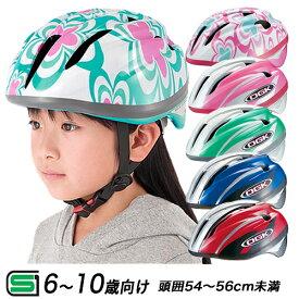 [送料無料]ヘルメット 子供用自転車用ヘルメットOGKカブト J-CULES 2 ジェイクレス2キッズ ジュニア 小学生 6歳〜10歳(頭囲54〜56cm)子供用自転車ヘルメットプレゼントの子供自転車 子供用一輪車 キッズバイクに