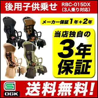 일본은 OGK 자전거 카 시트 (뒤) [RBC-015DX/리어 용/팔걸이 포함] 자전거 후 화물 칸 용 장구 어린이 (아동) 아기 (베이비) 이중에 (뒤 카 시트/어린이의 자/ママチャリ/아이 들 태우고/유아 실/3 인승)