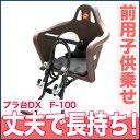 [要ママ割登録&エントリでポイント5倍][送料無料]フロント用サイクルチャイルドチェアー プラ台DX ブラウン F-100BR