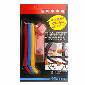 [ママ割エントリーでポイント5倍]マルニ 自転車専用 パンク修理工具セット Y-522