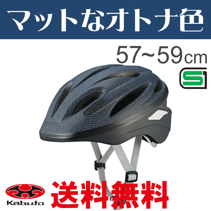 エントリーで全品ポイント10倍以上[送料無料]自転車用ヘルメット 大人用(成人向け)メンズ(男性)レディース(女性) SCUDO-L2(スクードL2) 57〜59cm OGKカブト自転車 ヘルメット 街乗りやサイクリングなどカジュアルなシーンに