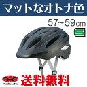 エントリーで全品ポイント12倍以上[送料無料]自転車用ヘルメット 大人用(成人向け)メンズ(男性)レディース(女性) SCUDO-L2(スクードL2) 57〜5...