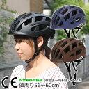 [送料無料]超軽量タイプ自転車ヘルメット キアーロ T-KS10-M/L 大人用(成人向け)メンズ(男性)レディース(女性)56〜60c…