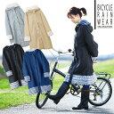 [送料無料]自転車レインウェア OTONA ポンチョタイプ カミオジャパン 撥水加工 女性用 可愛いレインコート 収納…