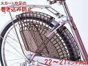 夏季休業のため8/16(金)より順次出荷送料無料 自転車の後ろタイヤへの巻き込み防止 OGK チャイルドガード (ドレスガ…