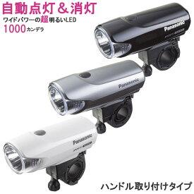 キャッシュレス5%還元[送料無料]ワイドパワーLEDスポーツかしこいランプ NSKL137 (ブラック、シルバー、ホワイト) Pansonic(パナソニック) 自転車ライト 1000cd(1000カンデラ)で明るい 自動点灯・消灯 自転車の前照灯(ライト)に
