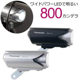 キャッシュレス5%還元[送料無料]ワイドパワーLEDかしこいランプ NSKL132 (ブラック、シルバー) Pansonic(パナソニック) 自転車ライト 800cd(800カンデラ)で明るい 自動(オート)で点灯・消灯 自転車の前照灯(ライト)に