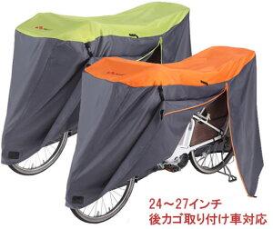 [1個までゆうパケット送料無料]電動アシスト自転車カバー グリーン、オレンジ 充電器の着脱が楽なサイドファスナー付き 20〜27インチ対応サイクルカバー厚手で丈夫 防水レインカバー 後ろ