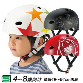 ヘルメット 子供用[送料無料]自転車用ヘルメットOGKカブト FR-KIDSキッズ 幼児 小学生4歳〜8歳(頭囲49〜54cm)子供用自転車ヘルメット子供自転車 子供用一輪車 キッズバイクに チャイルドシート子供乗せ自転車