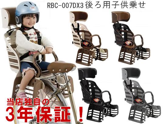 ママ割エントリーポイント3倍[送料無料]自転車 チャイルドシート 後ろ 子供乗せOGKチャイルドシートRBC-007DX3電動自転車 ママチャリ対応の自転車用後ろ用(自転車子供乗せ 後ろ子供乗せ)OGK 後用ヘッドレスト付きリア用後ろ子供のせ自転車 人気モデル