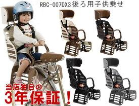 [送料無料]自転車 チャイルドシート 後ろ 子供乗せOGKチャイルドシートRBC-007DX3電動自転車 ママチャリ対応の自転車用後ろ用(自転車子供乗せ 後ろ子供乗せ)OGK 後用ヘッドレスト付きリア用後ろ子供のせ自転車 人気モデル