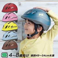 [ママ割登録とエントリーでポイント5倍][送料無料]ヘルメット子供用ストライダー自転車用ヘルメットOGKカブトPALパルキッズ幼児小学生4歳〜8歳(頭囲49〜54cm未満)幼児車一輪車子供用自転車チャイルドシート子供乗せ自転車子供ヘルメット