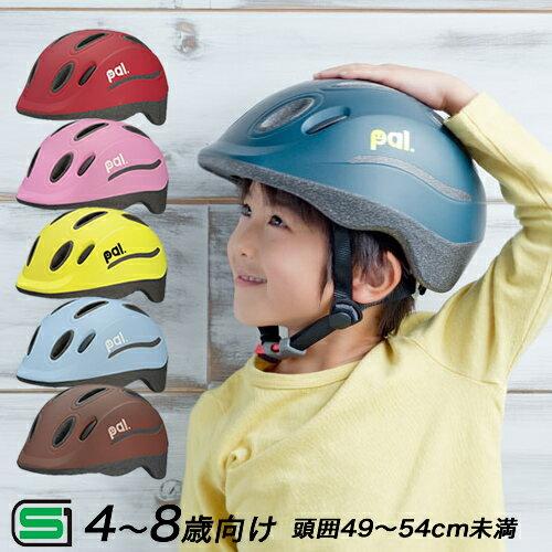 ママ割エントリーポイント3倍[送料無料]ヘルメット 子供用 キッズバイク 自転車用ヘルメットOGKカブト PAL パルキッズ 幼児 小学生 4歳〜8歳(頭囲49〜54cm未満) 子供用自転車 チャイルドシート子供乗せ自転車 子供ヘルメット 子供自転車 子供用一輪車に