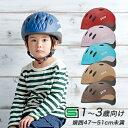 キャッシュレス5%還元[送料無料]ヘルメット 子供用 自転車用ヘルメットOGKカブト PINE パイン ベビー キッズ 幼児 1歳〜3歳(頭囲47〜5…