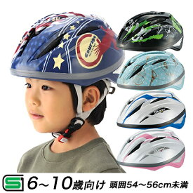 ヘルメット 子供用[送料無料]自転車用ヘルメットOGKカブト STARRY スターリーキッズ 幼児 小学生 6歳〜10歳(頭囲54〜56cm)子供用自転車ヘルメットクリスマスプレゼントの子供自転車 子供用一輪車 キッズバイクに