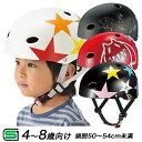 ヘルメット 子供用[送料無料]自転車用ヘルメットOGKカブト FR-KIDSキッズ 幼児 小学生4歳〜8歳(頭囲49〜54cm)子供用自…