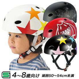 キャッシュレス5%還元ヘルメット 子供用[送料無料]自転車用ヘルメットOGKカブト FR-KIDSキッズ 幼児 小学生4歳〜8歳(頭囲49〜54cm)子供用自転車ヘルメット子供自転車 子供用一輪車 キッズバイクに チャイルドシート子供乗せ自転車