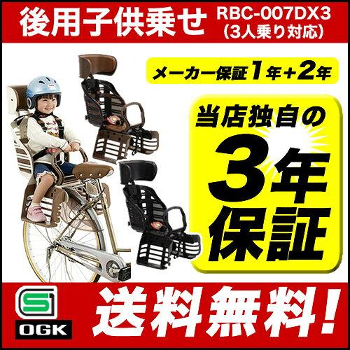 [ママ割エントリーでポイント5倍][送料無料]自転車 チャイルドシート 後ろ 子供乗せOGKチャイルドシートRBC-007DX3電動自転車 ママチャリ対応の自転車用後ろ用(自転車子供乗せ 後ろ子供乗せ)OGK 後用ヘッドレスト付きリア用後ろ子供のせ自転車 人気モデル