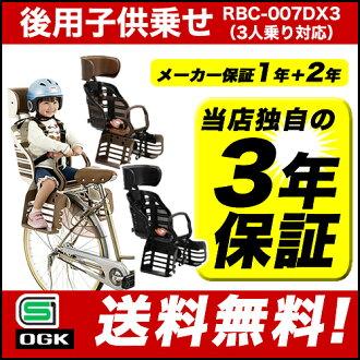 在日本 OGK 自行车携带 [头枕之用的红细胞 007DX3 后方] 席位后自行车承运人对汽车安全座椅儿童 (儿童),童年早期,一个孩子背后和婴儿 (婴儿) 汽车。P27Mar15