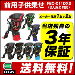 オージーケー技研前用子ども乗せFBC-011DXヘッドレスト付き前用こども乗せ