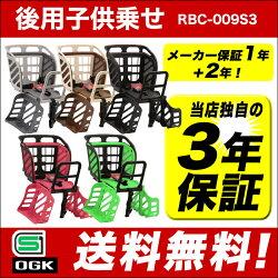 【OGK】スタンダードうしろ子供のせRBC-009K