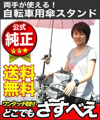 [最大ポイント9倍][送料無料]どこでもさすべえ ワンタッチタイプ 自転車用 傘スタンド 傘立てユナイト さすべえ前用子供乗せ(フロントチャイルドシート)との併用、自転車ハンドル、車椅子、ベビーカーなどに付けられる万能タイプ