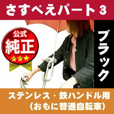 ママ割エントリー×2で全品ポイント10倍さすべえパート3(レンチ付き) ステンレス・鉄ハンドル用(おもに普通自転車用) 傘スタンド 傘立てユナイト さすべえPART-3 ブラック傘スタンドを使用しないときに傘を収納できる傘ホルダー(傘立て)付き