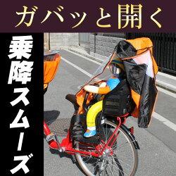 [送料無料]自転車後ろ子供乗せチャイルドシートレインカバーキアーロ自転車後ろチャイルドシートレインカバーD-5RCDXTおしゃれで人気のマルトmaruto製後ろ子供乗せ自転車チャイルドシートおすすめ子供用レインカバーOGKパナソニックブリジストン対応