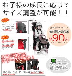 OGK技研後用子供乗せRBC-011DXヘッドレスト付