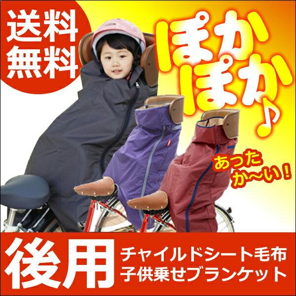 [最大ポイント9倍][送料無料]OGK技研純正品自転車後ろ乗せチャイルドシート用ブランケット毛布後ろ子供乗せ用着る毛布[BKR-001/リア用] 子供乗せ自転車の防寒、寒さ対策用の純正防寒マフ