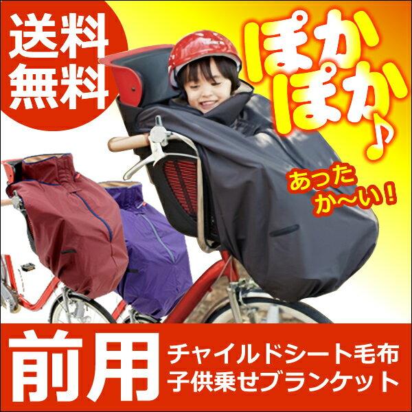[最大ポイント9倍][送料無料]OGK技研純正品自転車前乗せチャイルドシート用ブランケット毛布前用子供乗せ用着る毛布[BKF-001フロント用] 子供乗せ自転車の防寒、寒さ対策用の純正防寒マフ