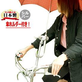 エントリーでポイント5倍&最大400円OFFクーポン送料無料 さすべえパート3電動アシスト自転車&普通自転車兼用 傘スタンド 傘立てユナイト さすべえPART-3 グレー 傘を収納できる傘ホルダー(傘立て)付き