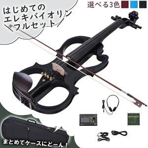 楽器 エレキ バイオリン スケルトン 4/4 本体 ケース付き チューナーフルセット はじめて 初心者 トライ 入門 夜間 練習 大人 路上ライブ 電子
