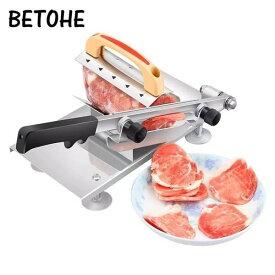 調理器具 ミートスライサー ステンレス 厚さ調節可能 0.3?15mm 手動 肉 野菜 スライサー カット業務用 家庭用 多目的