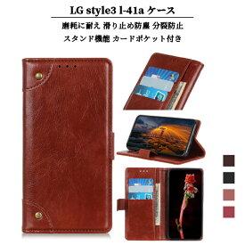 LG style3 L-41A カバー LG style 3 ケース 手帳型 財布型 高級PU 携帯 カバー 全面保護 耐衝撃 マグネットしカード収納 スタンド機能 LG style3 L-41Aスマホケース