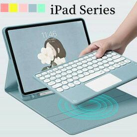 【タッチペンをプレゼント】iPad 第8世代 10.2インチ キーボード ケース ipad Pro 11 2021(第3世代)iPad 第7世代 iPad Air4 2020 10.9インチ キーボード iPad 9.7インチ Air/Air2対応Bluetooth タッチパッド搭載ipad 10.5キーボードケース 仕事 遠隔授業 日本語説明書