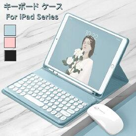 【タッチペンをプレゼント】 ipad mini6 キーボードケース ipad Pro 11 2021(第3世代) iPad 第9世代 10.2インチ キーボード ケース iPad Air4 10.9インチ キーボード 着脱式iPad 9.7インチ iPad Pro 9.7 Air/Air2 対応 学生 学校 オンライン授業 在宅 ワーク 日本語