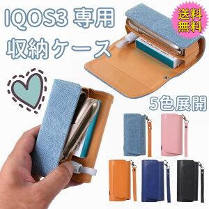 IQOS3 アイコス3 ケース カバー アイコス3カバー IQOS3ケース 専用ケース 収納カバー 電子タバコ たばこ マグネット開閉 ストラップ付き 磁石 レディース メンズ コンパクト シンプル かわいい