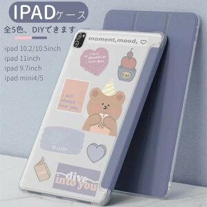 【DIY可能】iPad 10.2ケース iPad Airケース ipad 10.5 多機種対応 iPad 9.7 iPad Pro 11inch カバー ケース iPadmini4/5 iPad air4 2020 2019 手帳型 ケース タブレット アイパッド アイパッドミニ