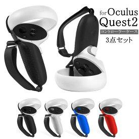 【3点セット】Oculus Quest 2 OculusQuest2対応 カバー ケース OculusQuest2用 コントローラーケース ストラップ付き シリコンケース TPU 保護カバー 落下防止 紛失防止 滑り止め 衝撃や傷から保護 耐衝撃