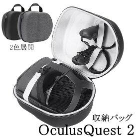 Oculus Quest 2対応 OculusQuest2用 oculusquest2 オキュラス クエスト Oculus Quest 2カバー oculusquest2ケース 収納バッグ 保護ケース ハンドバッグ ハードケース 耐衝撃 持ち運びが簡単