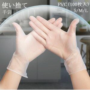 【予防対策】使い捨て手袋 100枚入 PVC手袋 スマホ操作対応 レストラン PVCグローブ 抗菌 透明 ディスポ手袋 粉なし ゴム手袋 使い捨て手袋 柔らかい ビニール手袋 介護用手袋 ウイルス対策 左