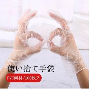 100枚入 PVC手袋 使い捨て手袋 スマホ操作対応 PVC レストラン PVCグローブ 抗菌 透明 ディスポ手袋 粉なし ゴム手袋 使い捨て 柔らかい ビニール手袋 介護用手袋 ウイルス対策 左右兼用