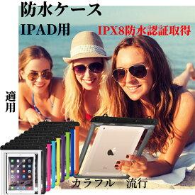 タブレット IPAD用 透明 防水ケース 7-11インチ対応 沐浴 風呂 海水浴 ネックストラップ付き ipad 10.2 第七世代 防水ケース ipad Pro 10.5 iPad air3/2/1 ippad pro11 2020/3018防水ケース iPad mini5/4/3/2/1防水ケース